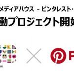 トライバルメディアハウス、「Pinterest」を提供するピンタレスト・ジャパンとともに協働プロジェクトをスタート