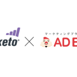 マーケティングプラットフォーム「アドエビス」、マーケティングオートメーション「Marketo」と連携開始