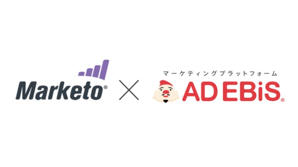 marketo_adebis