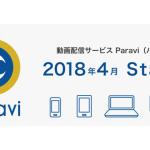 TBS・テレビ東京・WOWOW・日本経済新聞、定額制動画配信サービス「Paravi (パラビ)」を来年4月に提供開始