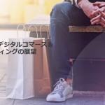 Criteo、2018年デジタルコマース&マーケティングの展望 ~8つのキートレンドを発表~