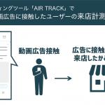 サイバーエージェントの「AIR TRACK」、Twitter動画広告の来店計測機能のベータ提供を開始