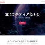 メディアインキュベート、運用/記事代行サービスの「メディアアドエージェンシー」をリリース
