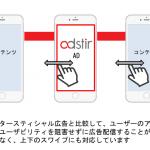 ユナイテッドのSSP「adstir」、スワイプ型フォーマットの「スワイプインタースティシャル広告」の提供を開始