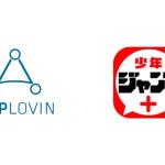 AppLovin、集英社のマンガ誌アプリ「少年ジャンプ+」にネイティブ広告の提供を開始