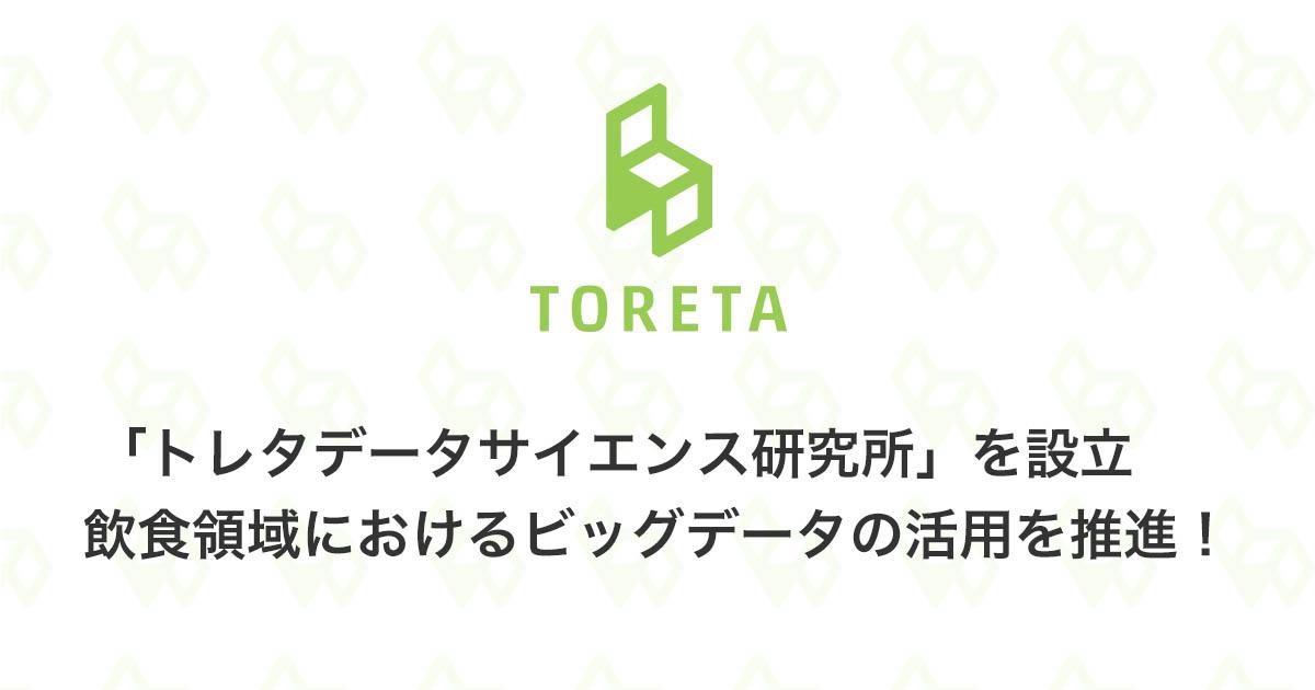 toreta