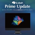 フロムスクラッチ、「b→dash Prime Update」を発表と中小企業・ベンチャー企業向けに「b→dash Lite」もリリース
