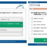 日経BPコンサルティング、コンテンツマーケティングの課題解決を支援するオンラインツールを提供開始