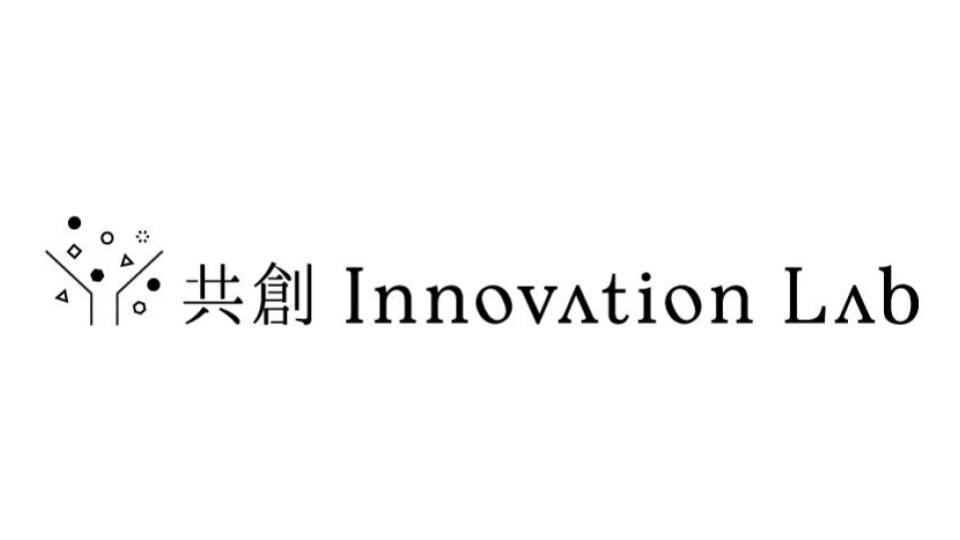 共創Innovation Lab