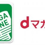 D2CとNTTドコモ、定額読み放題サービス 「dマガジン®」において電子雑誌の広告事業を開始