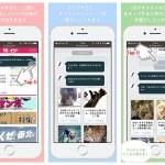 Speee、「UZOU」新感覚チャット型レコメンド広告を開始