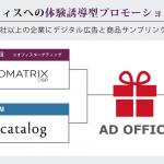 フルスピードの「ADMATRIX DSP」、quatreと提携しメディアミックス型サンプリングプロモーションを開始