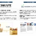3ミニッツとKaizen Platform、SNSに最適化した動画広告配信サービスで提携