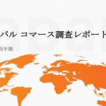 Criteo、第4四半期グローバルコマースレポートを発表