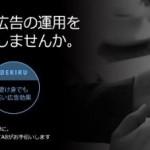 ファンコミュニケーションズ「A8.net」、Shirofuneと提携しWebプロモーション一元管理サービスの提供を開始