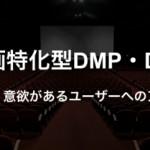 ホットモブ・ジャパン、映画特化型広告配信ツール(DMP・DSP)を5月下旬にリリース予定