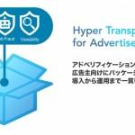 モメンタム、ビューアビリティ計測機能を拡充しアドベリフィケーションサービス「Hyper Transparency for Advertiser」を提供開始