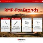 楽天と楽天データマーケティング、 広告主向けマーケティングツール「RMP – For Brands」を提供開始