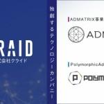 フルスピード子会社のカームボールド、「株式会社クライド」に社名変更