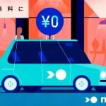 nommoc、広告モデルで無料利用できる配車サービスをリリース