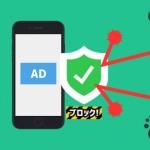 アイモバイル、成果報酬型アフィリエイトサービスにおいて不正広告への対策を強化