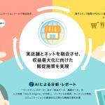 ソネット・メディア・ネットワークス、 実店舗事業者向けのマーケティングプラットフォーム 「Marketing Touch(β版)」を提供開始