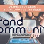 スパイスボックス、企業やブランドがコミュニティ形成のためにアプローチすべき人をSNSから発掘できる「ソーシャルトライブ調査」をリリース