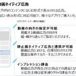 ファンコミュニケーションズの「nend」、アプリメディア向けに動画ネイティブ広告の提供を開始