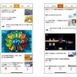 ONE MEDIA、Gunosyと共同で動画コンテンツ広告メニューを開発