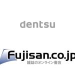 電通、富士山マガジンサービスと新たな事業創出を行う合弁会社「株式会社magaport」を設立