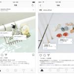 Instagram、フィード投稿から商品が購入できる「ショッピング機能」を日本国内で導入開始
