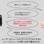 博報堂DYメディアパートナーズら3社、音声広告配信の実証実験を開始