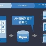 Repro、研究開発チーム「Repro AI Labs」を設立
