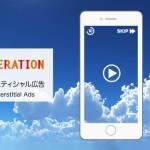 Supershipの「Ad Generation」、アプリにおける全画面インタースティシャル広告のメディエーションに対応