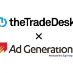 Supershipの「Ad Generation」、The Trade Deskと国内SSPとして初めてRTB接続を開始