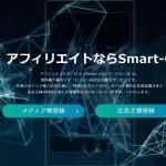 アドウェイズ、国内最大級アフィリエイトサービス「Smart-C」の更なるサービス強化に伴うロゴリニューアルを発表