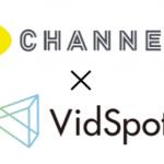 ユナイテッドの動画広告プラットフォーム「VidSpot」、「C CHANNEL」上でインストリーム広告配信を開始
