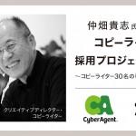 サイバーエージェント、仲畑貴志氏と共にコピーライター30名の採用プロジェクトを開始