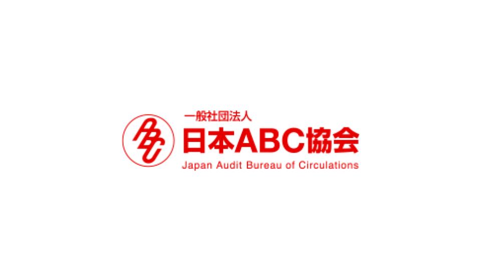 日本ABC協会