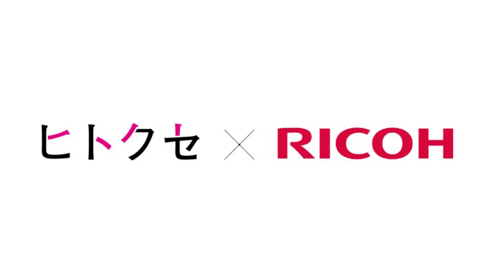 ヒトクセ ricoh