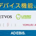 アドエビス、人工知能搭載「クロスデバイス機能」を提供開始