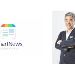 スマートニュース、「スマートニュース メディア研究所」を設立し所長に瀬尾傑氏が就任