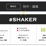博報堂DYメディアパートナーズ、DACと博報堂アイ・スタジオのコンテンツマーケティング支援チーム「#SHAKER」に参画