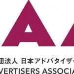 日本アドバタイザーズ協会、WFA Global Media Charter 日本語版発行