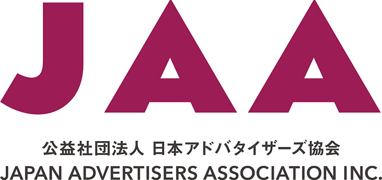 日本アドバタイザーズ協会(JAA)、「デジタル広告の課題に対するアドバタイザー宣言」を発表