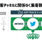 サイバーエージェントの「AIR TRACK」、ソーシャルメディア横断でのオフライン集客の最大化を図るパッケージをリリース