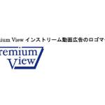 電通・電通デジタル・CCI、プレミアムな動画媒体とコンテンツのみを配信対象とする「Premium Viewインストリーム動画広告」の提供を開始
