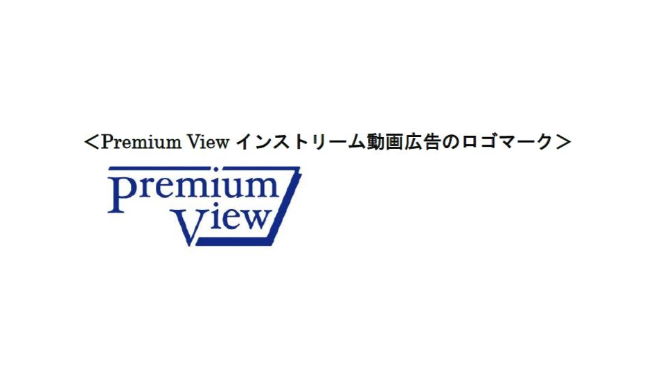 Premium Viewインストリーム動画広告