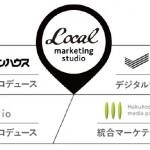 博報堂DYメディアパートナーズら3社、マガジンハウス地域振興目的のコンテンツマーケティングソリューションを提供
