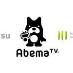 AbemaTV、電通・博報堂DYメディアパートナーズの資本業務提携について